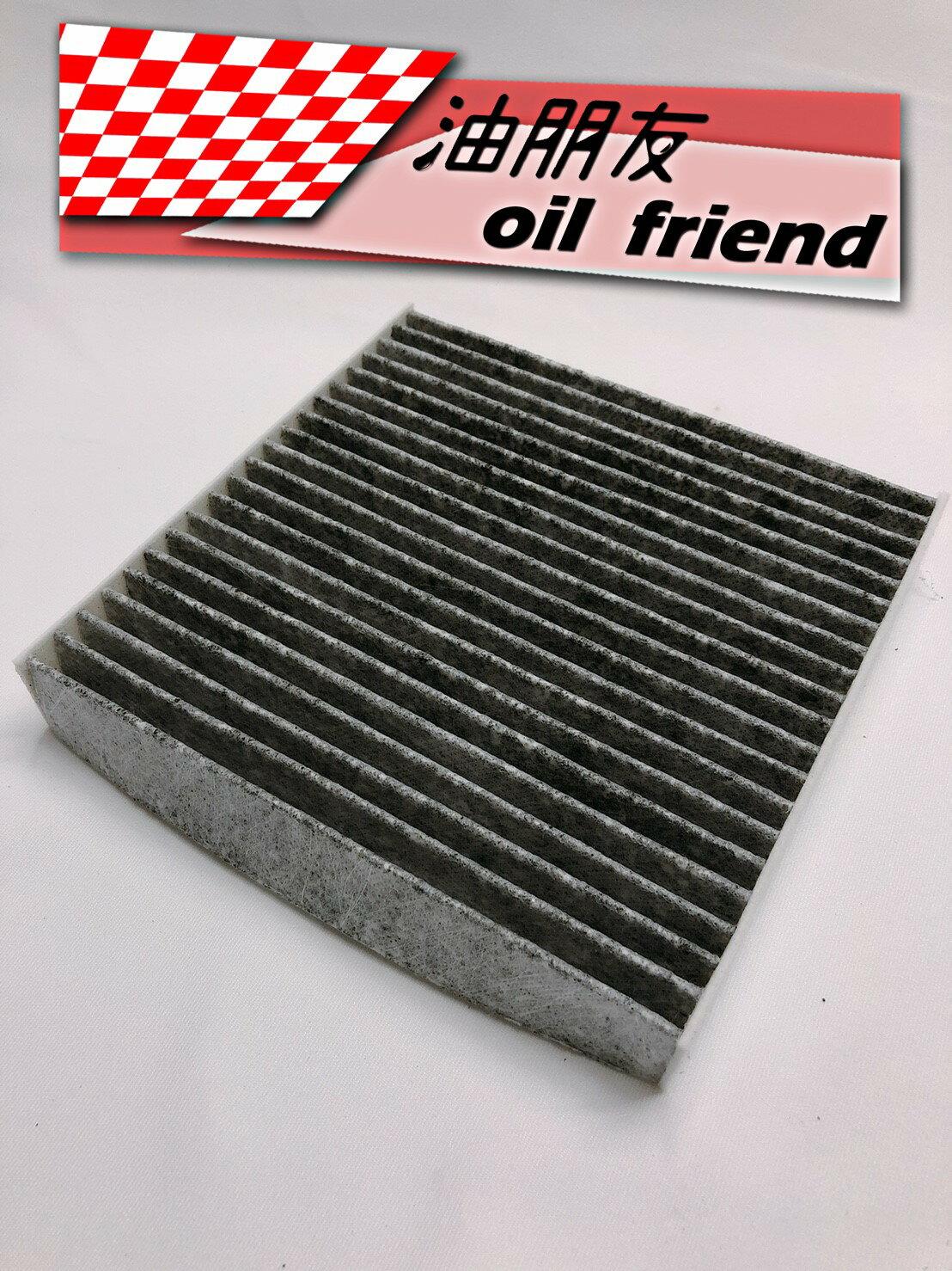 -油朋友-  SWIFT 1.5 05- 高密度活性碳 冷氣濾網 AC濾網 濾網 現代 SUZUKI 全車系皆可詢問