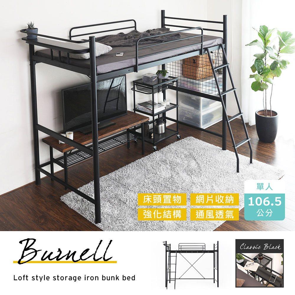日式 推薦 伯奈爾系列工業風單人雙層鐵床架 / 高腳床(DIY自行組裝 / 不含薄墊)  /  H&D 0