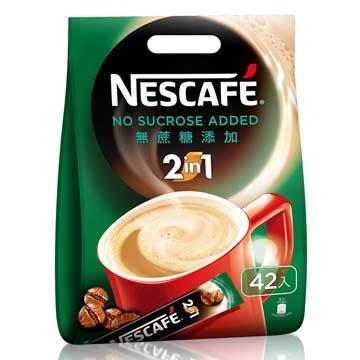 雀巢2合1咖啡-無蔗糖添加袋裝(42包)【合迷雅好物商城】