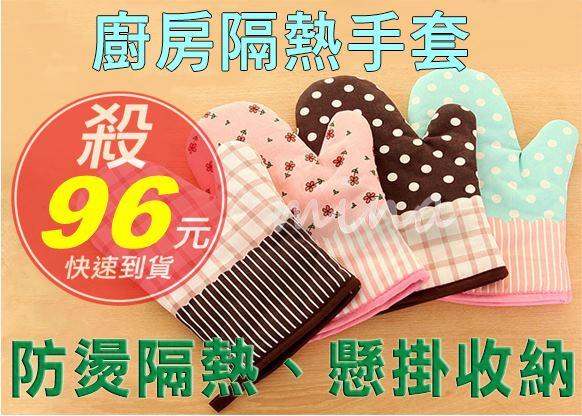 (mina百貨)廚房微波爐防燙手套 隔熱手套 加厚 隔熱 烤箱 烘培專用 F0001