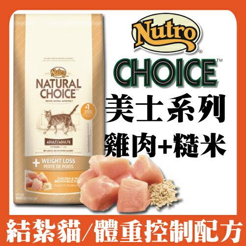 ~美士Nutro~結紮貓  體重控制 雞肉 糙米 配方~3磅