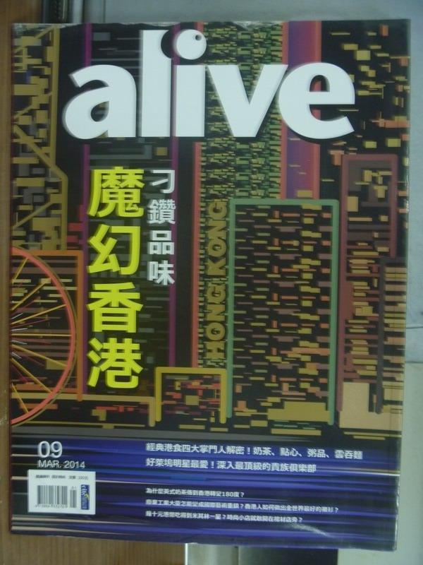 【書寶二手書T3/雜誌期刊_PAF】alive_第9期_刁鑽品味魔幻香港等