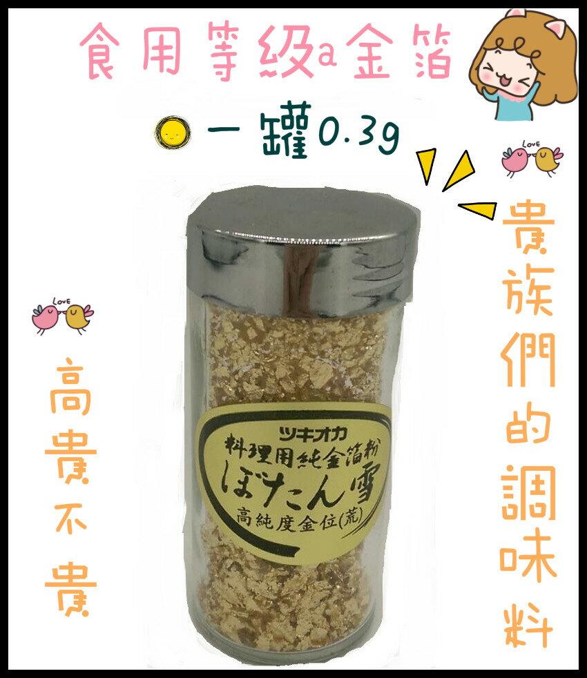 金箔 食用金箔  料理用 料理 高貴 一罐0.3g 貴族專用 食用級 黃金 高貴 調味料