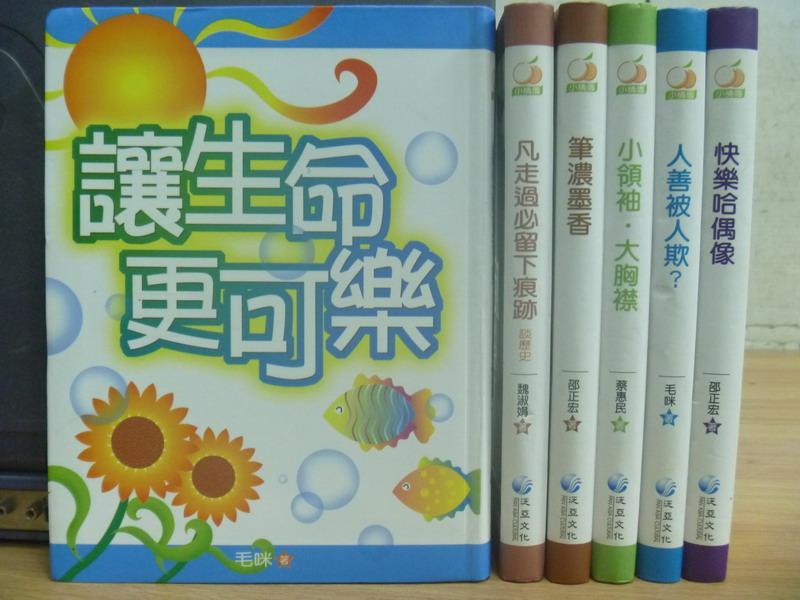 【書寶二手書T2/兒童文學_MID】讓生命更可樂_凡走過必留下痕跡_筆濃墨香等_共6本合售_泛亞文化