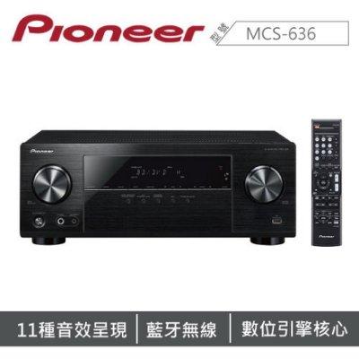 Pioneer 先鋒 VSX-531  5.1聲道 AV環繞擴大機 公司貨