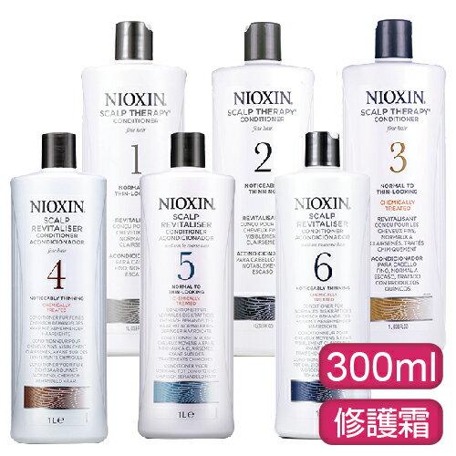 NIOXIN 儷康絲(耐奧森) 髮護系列 1/2/3/4/5/6甦活乳(修護霜)300ml