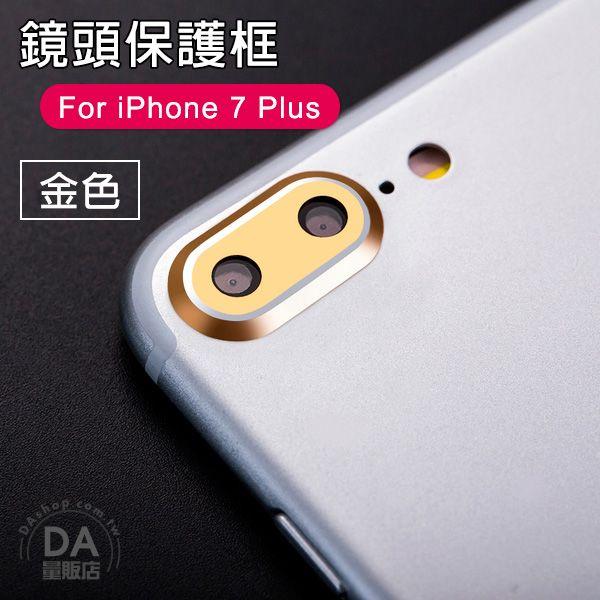 《DA量販店》鋁合金鏡頭 保護套 iPhone7 Plus 5.5吋金屬邊框 鏡頭 金色(80-2907)