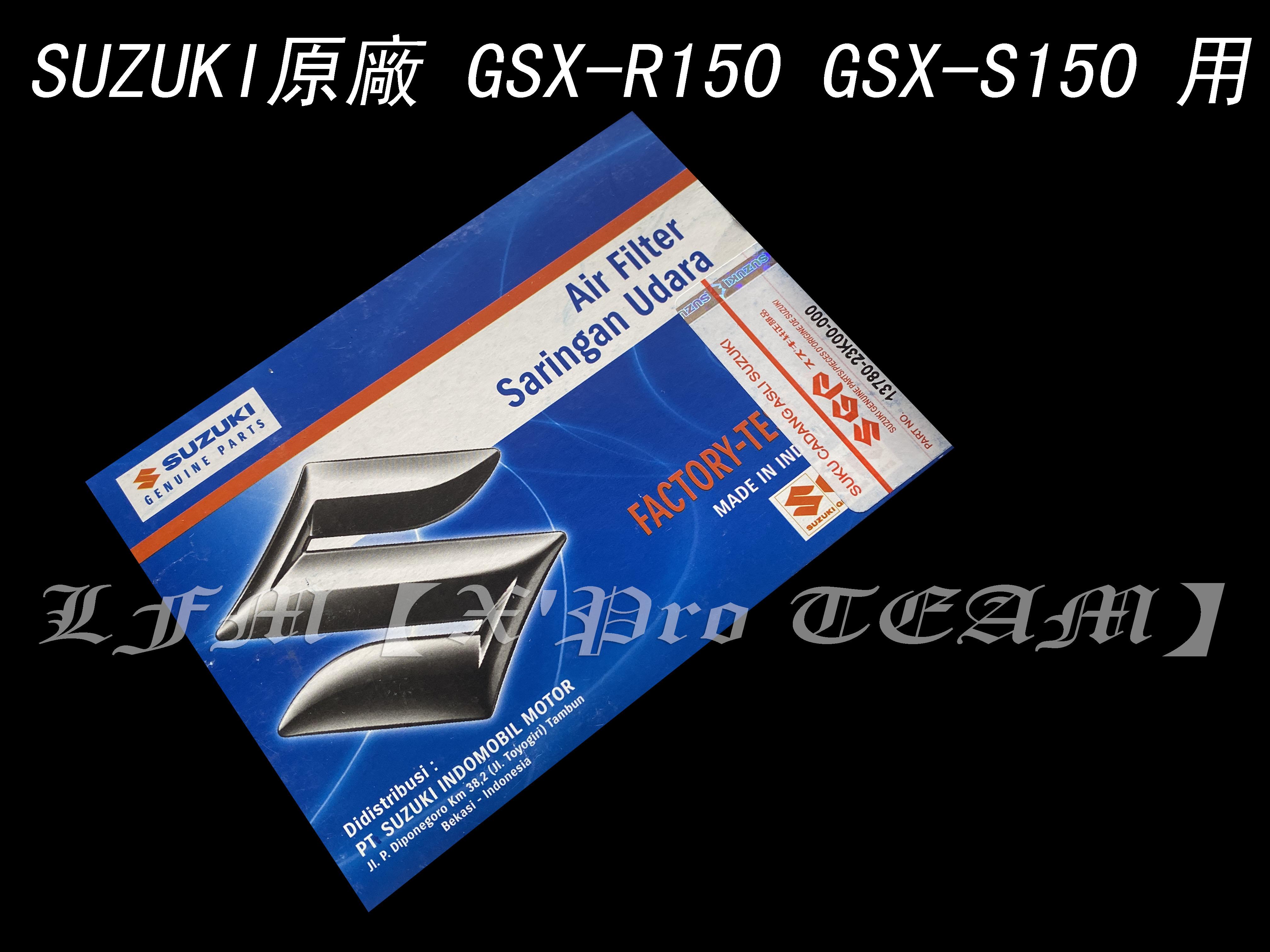 【LFM】GSX-R150 GSX-S150 小阿魯 原廠 空濾 空氣濾清器 空濾芯 SUZUKI 0