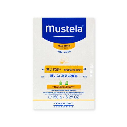 ★衛立兒生活館★Mustela慕之恬廊 慕之幼 高效滋養皂-150g