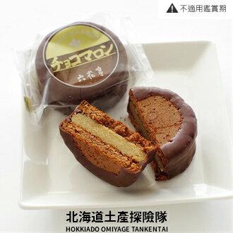 【國際冷藏】「日本直送美食」[六花亭] 巧克力栗子小蛋糕 (6個入) ~ 北海道土產探險隊~ 0