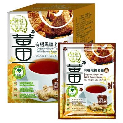 謙善草本 有機黑糖老薑茶 6入/盒