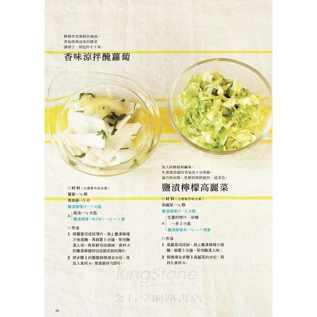 日本超人氣調味料!鹽漬檸檬活用食譜:加速新陳代謝╳提昇免疫力╳排毒美肌 80道好菜打造不易生病的體質 6