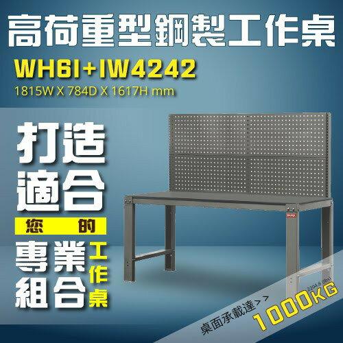 《勁媽媽商城》樹德WH6I+IW4242 WB高荷重型工作桌 工業/工廠/辦公/工作站/工具桌/工作檯
