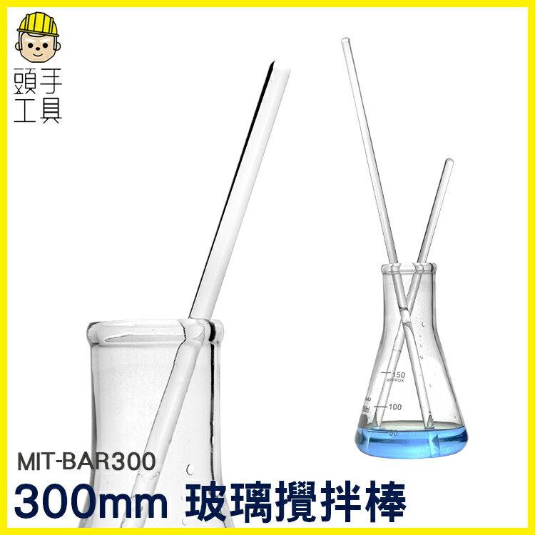 實驗室器材 玻璃棒 玻璃棒 攪拌棒 導流棒 玻棒 耐腐蝕 透明 長30cm MIT-BAR300《頭手工具》