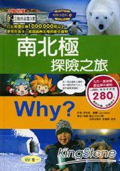 Why?南北極探險之旅