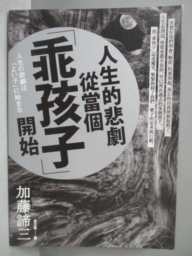 【書寶 書T6/心理_NMN】人生的悲劇從當個乖孩子開始_加藤諦三