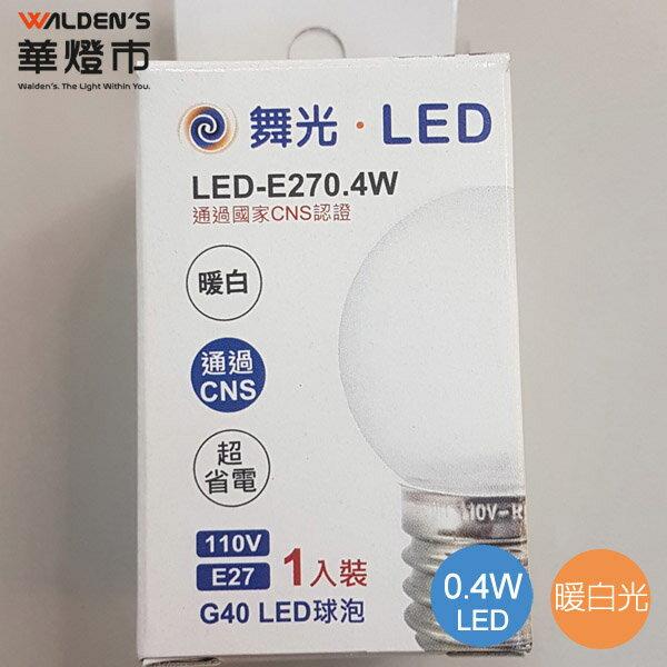 【華燈市】LED-E27小夜燈 0.4W(暖白/ 110V/1入) LED-00411 燈飾燈具 吸頂燈半吸頂單吊燈水晶燈陽台燈小夜燈