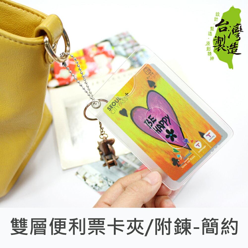 珠友 NA-20096 雙層便利票卡夾/證件夾/出入証夾/附鍊-簡約