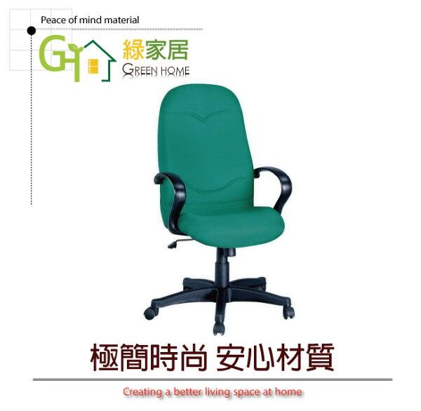 【綠家居】梅可時尚布高背辦公椅(可後仰+氣壓升降+三色可選)
