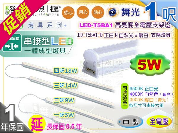 【舞光】T5 5W 1呎 LED高亮度支架燈。全電壓一體成型 串接燈 夾層燈 保固延長【燈峰照極】#T5BA1 - 限時優惠好康折扣