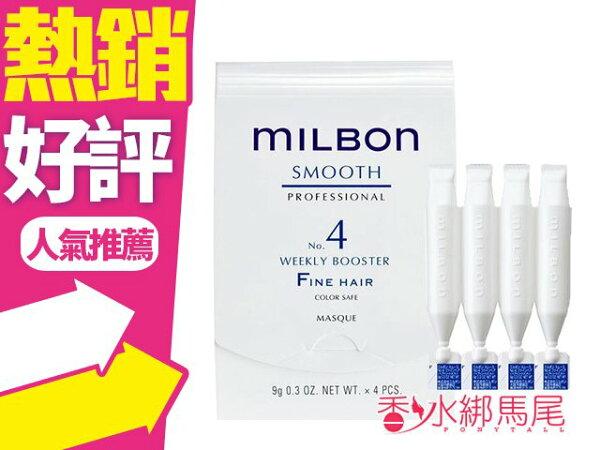 哥德式MILBON絲柔護髮系列No.4居家護髮瞬間護髮9g*4三款任選◐香水綁馬尾◐