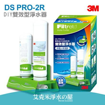 【本月特惠】3M DS PRO-2R DIY雙效型淨水器/濾水器★本月加贈SQC樹脂濾心1支