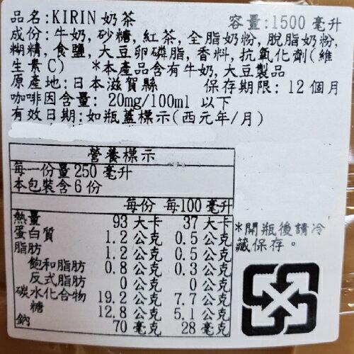KIRIN 午後奶茶(1500ml/瓶) [大買家]