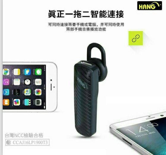 【TengYu騰宇 二聖 建工】全新※HANG W1藍牙耳機 一對二 A2DP 單耳式藍牙耳機