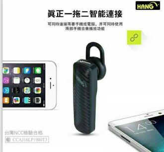 【Teng Yu 騰宇】全新※HANG W1藍牙耳機 一對二 A2DP 單耳式藍牙耳機