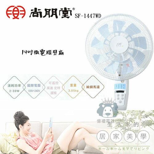 【億禮3C家電館】尚朋堂循環扇壁掛扇SF-1447WD.可定時到8小時