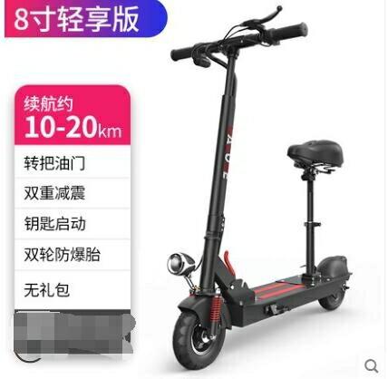 大陸合電動滑板車超輕便攜折疊代步車迷你小型電瓶成年人上班男女