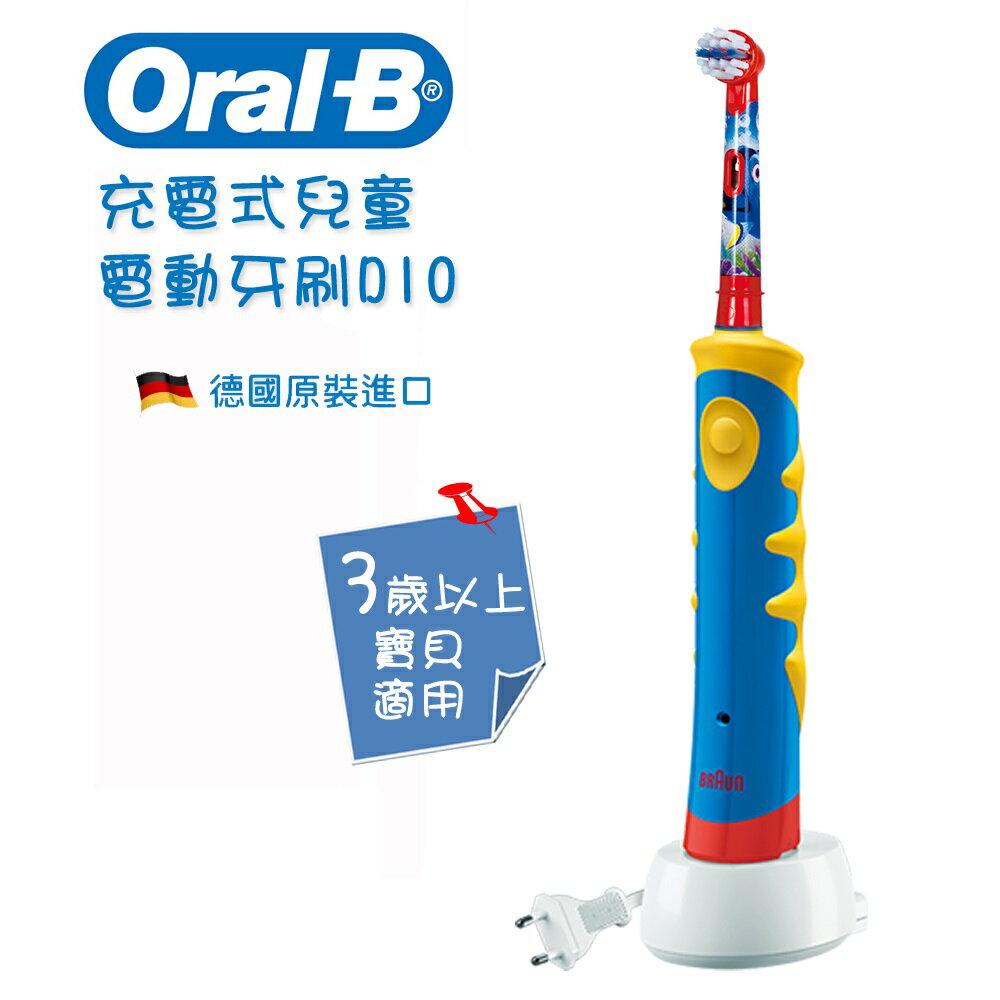 ★贈漱口水隨身瓶30ml★【Oral-B】歐樂B 迪士尼充電式兒童電動牙刷 D10