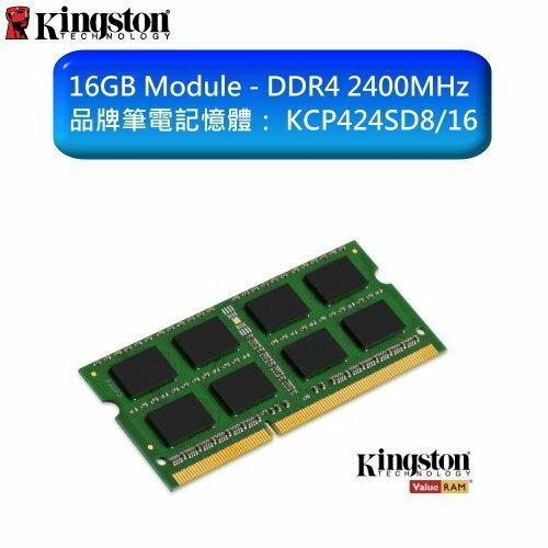 金士頓 筆記型記憶體 【KCP424SD8/16】 ASUS ACER 16GB DDR4-2400 新風尚潮流