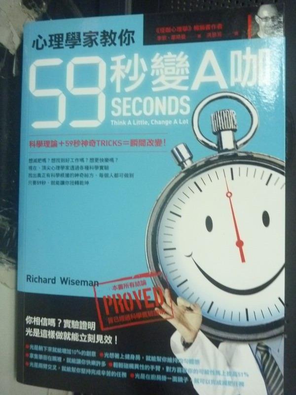 ~書寶 書T3/心理_ICX~心理學家教你59秒變A咖_洪慧芳 理查.韋斯