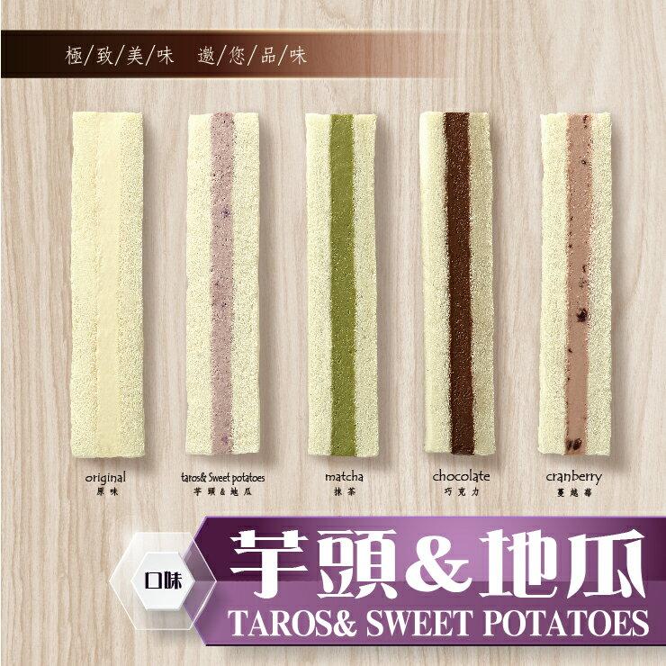 【喫貨巷九九號】奶酪夾心三明治(4入) 芋頭&地瓜|上班族午茶首選 精緻獨享包