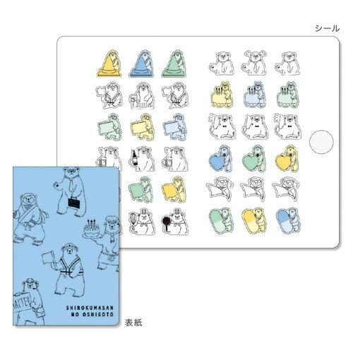 *小徑文化*日本進口 MIND WAVE 2017 手帳貼紙系列 - 白熊先生 ( 78375 )