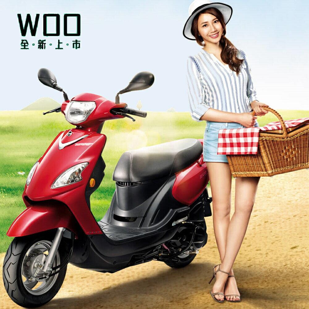 SYM三陽機車 New WOO 100 搖頭鼓煞 2017新車