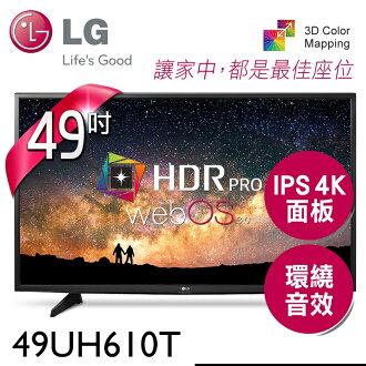 【LG樂金】49型 4K UHD webOS 3.0智慧型液晶電視49UH610T★含安裝配送★贈Superare鑄瓷保鮮盒+智慧遙控器(AN-MR650)