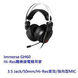 MSI 電競耳機麥克風 【GH60】 Immerse GH60 Hi-Res 職業級 電競 耳麥 新風尚潮流