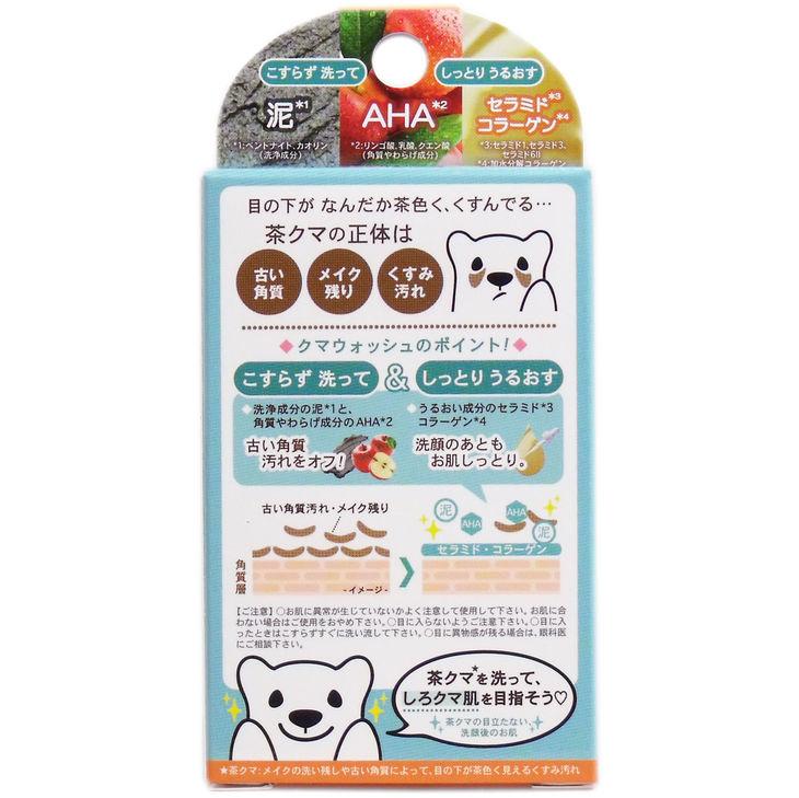 KUMAWASH 日本製奶油泡深層清潔去角質洗顏肥皂,泡澡/洗澡球/去角質/肥皂/沐浴乳/洗面乳,X射線【C478340】