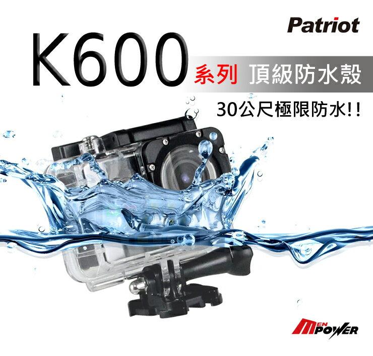 【禾笙科技】免運 愛國者 K600 行車紀錄器 配件 防水型外殼 下水30公尺 600
