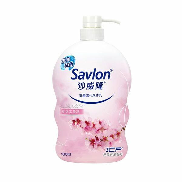 沙威隆抗菌溫和沐浴乳(清香花果調)1000ml