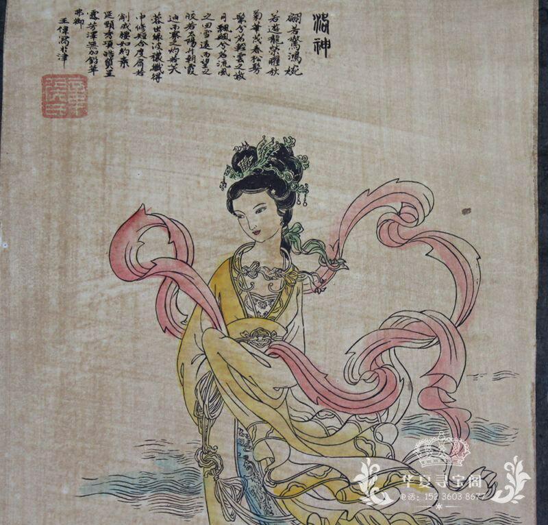 古玩收藏字畫國畫山水畫中堂畫壁畫辦公室畫已裝裱四條屏凌波仙子