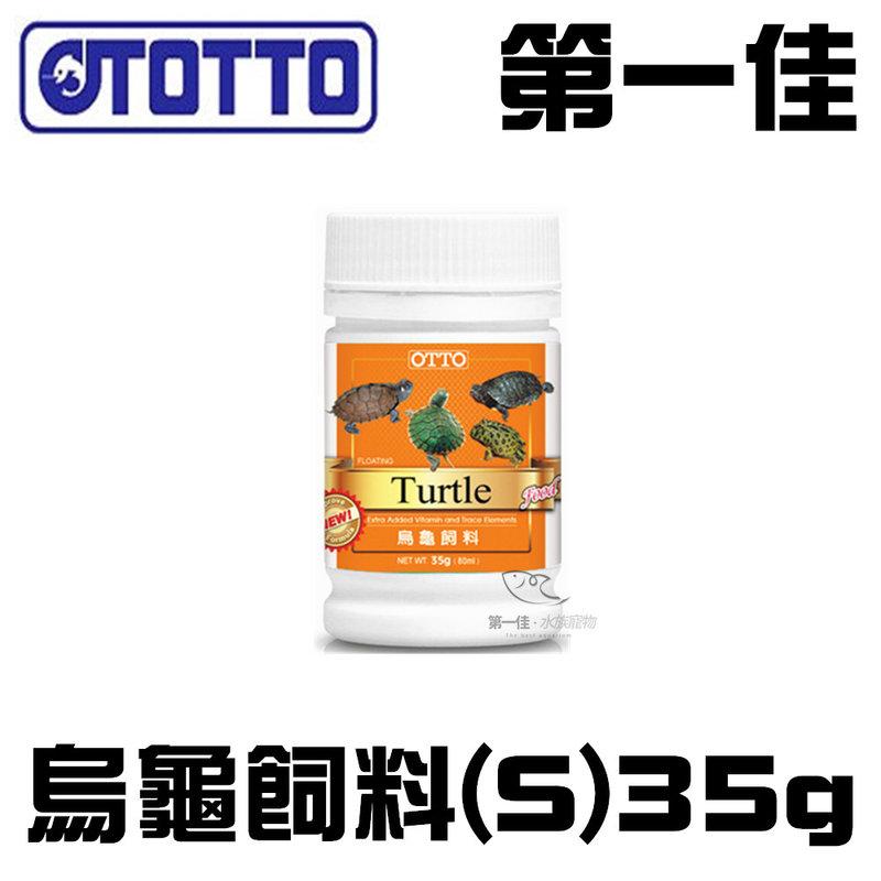 [第一佳 水族寵物] 台灣OTTO奧圖 烏龜飼料 (S)35g/80ml 爬蟲 陸龜 水龜 巴西龜 各種烏龜適用 FF-03