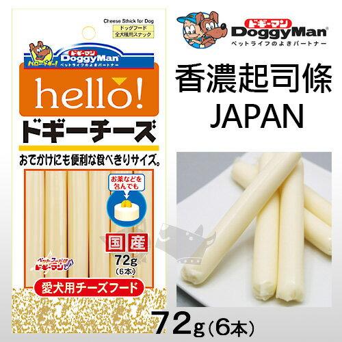《日本Doggyman》Hello日本進口起司條 / 超人氣熱賣 / 6入包裝