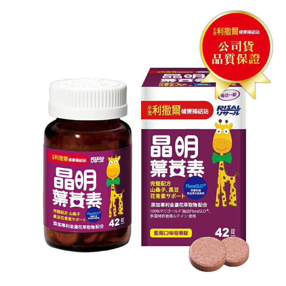 小兒利撒爾 晶明葉黃素咀嚼錠42粒(藍莓風味) 加送4錠【德芳保健藥妝】 0
