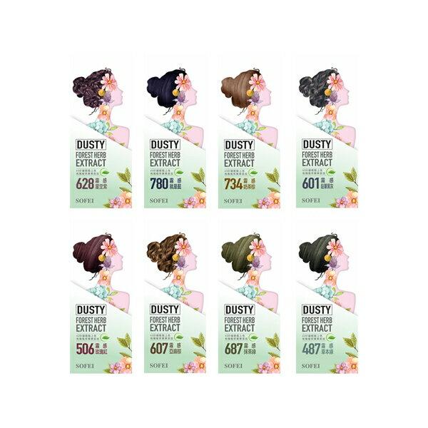 SOFEI 舒妃 型色家植萃添加護髮染髮霜(50mlx2劑) 多款可選【小三美日】◢D007543