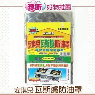 【珍昕】 安琪兒 瓦斯爐防油罩~1組 (70x50x15cm)