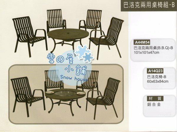 ╭~雪之屋居家 館~╯A44M54~鋁合金~巴洛克兩用桌椅組B~ B.B.Q ~一桌四椅~