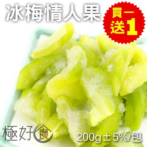 極好食❄【甜蜜古早味】冰梅情人果-200g±5%/包【399買1送1免運】